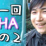 動画<第一回SHA その2>バッテリー問題! in 高尾山