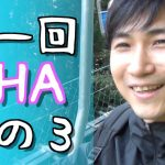 動画<第一回SHA その3>即下山! in 高尾山
