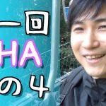 動画<第一回SHA その4>再リフト!in 高尾山