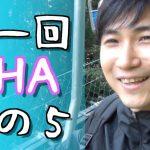 動画<第一回SHA その5>山頂到達!in 高尾山