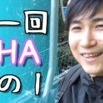 動画<第一回SHA その1>初めてのSHA!(知らない人にあいさつ)in 高尾山