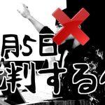 11月05日 イベント「さゆふらっとまうんどの活動を批判する会」開催のお知らせ