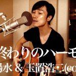 【動画】夏の終わりのハーモニー /井上陽水 & 玉置浩二 (cover)