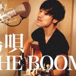 【動画】島唄/THE BOOM(Cover)