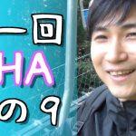 動画<第一回SHA その9>感動のゴール!~SHAを終えて。in 高尾山