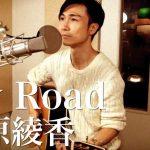 【動画】My Road/平原綾香(Cover)
