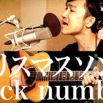 クリスマスソング/back number (cover)
