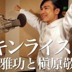【動画】チキンライス/浜田雅功と槇原敬之(Cover)