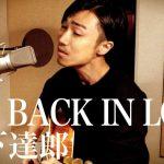【動画】GET BACK IN LOVE/山下達郎