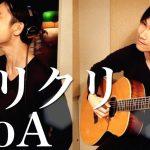 メリクリ/BoA/クリス・ハートver(Cover)