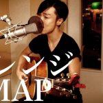 【動画】オレンジ/SMAP(Cover)