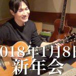 【動画】新年会/ライブ 2018/01/08