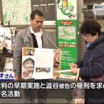 なぜハオさんは、渋谷を犯人と決めつけているのでしょうか?~松戸女児遺体遺棄事件からまもなく1年…父親が裁判早期実施と被告の極刑求め署名活動