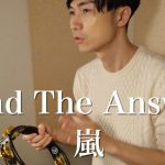 【動画】Find The Answer/嵐(Full Cover)