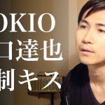 【動画】TOKIO 山口達也 強制わいせつ事件は、わいせつ概念拡大に機能 〜接触の犯罪化へ キスのわいせつ化は親子関係、大衆交際の分断に必要