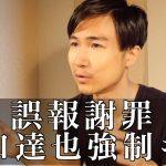 動画【目的を解説】フジテレビが、TOKIO山口自宅に「部屋にもう1人男性がいた」と誤報を謝罪