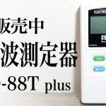 新品 電磁波測定器 CORNET ED-88 T plus