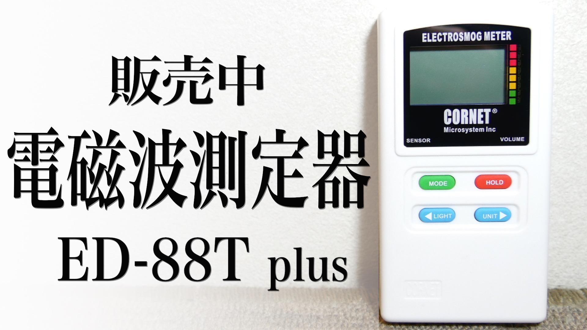 ED88T plus