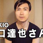 【動画】社会活動家からTOKIO 山口達也さんへのメッセージ