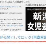 【動画】強制非公開!新潟女児線路遺棄動画が、youtubeにロックがかけられ、見れなくされました。