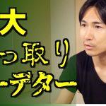 【動画】日大アメフト騒動は、日本大学理事会へのクーデター ~関学大付属校アメフト部は、一昨年死亡事故【スポーツ文化の破壊】