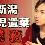 【動画】新潟女児遺棄は、不審者一体となった「業務」として行われている。