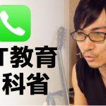 動画【電話】文部科学省もICT教育の明白な必要性を知らない