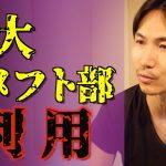 9関東学生アメフト連盟は、日大アメフト部をクーデターに利用するな!