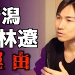 動画【新潟女児遺棄】小林遼を犯人にした理由