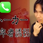 【動画】ストーカー規制法違反、未成年者誘拐で逮捕された「木田啓介」さんと話してみた。