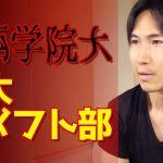 【動画】4 関西学院大学は、過去に日大アメフト部QBを潰していた!【報復タックル】