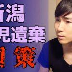 【動画】小林遼が犯人である証拠が無い中、政府が動くことこそ、新潟女児遺棄が「国策」である証拠