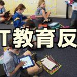 【署名】学校教育における、ICT機器の使用に反対!