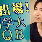 【動画】関西学院大学QBは、後半「再出場」していた!〜日大QB宮川選手は壊していない。