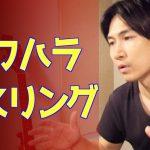 【動画】レスリング女子・パワハラ騒動の目的