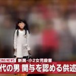 【拡散希望】「新潟女児遺棄」を日本一詳細に分析している動画10本。計8時間以上