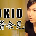 【動画】なぜ、TOKIO 4人の記者会見が行われたのか?【山口達也キス騒動】