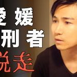 【動画】愛媛受刑者脱走は「警察、平尾容疑者グル」で作られた事件