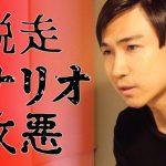動画【愛媛受刑者脱走】改悪を呼ぶ、シナリオの「合致」の数々