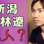 動画【新潟女児遺棄】小林遼が犯人ではない証拠を警察自ら暴露!