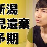 【動画】新潟女児線路遺棄事件の今後のシナリオを予期