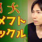 動画【日大アメフト騒動】悪質タックルは、本当にレアケースなのか?
