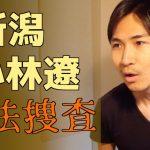 動画【新潟女児遺棄】小林遼への違法捜査を堂々と報道 〜特務機関の犯行である証拠の数々