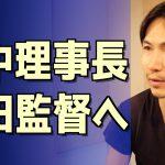 11【日大クーデター】田中理事長と内田監督、内田派の方へ 〜悪質タックルは慣例