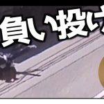 動画【愛媛受刑者逃走】平尾が警察とグルである確固たる証拠!〜平尾は特殊任務の構成員