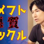 【動画】日大アメフト悪質タックル騒動の目的