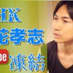 動画【立花孝志】Youtubeアカウントが削除された2つの理由
