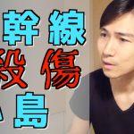 動画【新幹線殺傷】防犯強化に、超好都合な事件