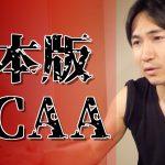 動画「日本版NCAA」に反対した日大が騒動に選ばれた。