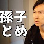 【動画】裁判はじまる!〜これまでの我孫子遺棄事件まとめ【リンちゃん】